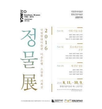 《2016 국립현대미술관 미술은행 소장품 기획전》「정물展」