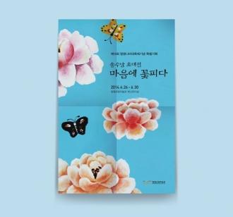 """제15회 함평나비대축제기념 특별기획전 송수남 초대전 """"마음에 꽃피다"""""""