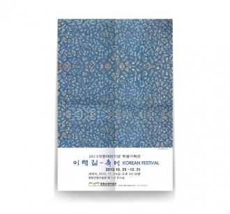 2013 국향대전기념 특별기획전 「이태길 – 축제」