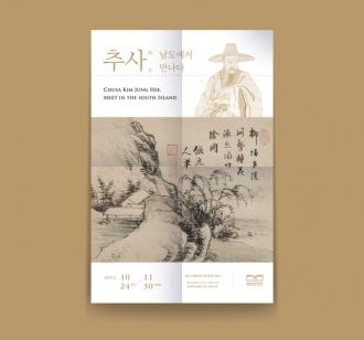 2014 함평군립미술관 특별기획전 추사 김정희 – 남도에서 만나다展