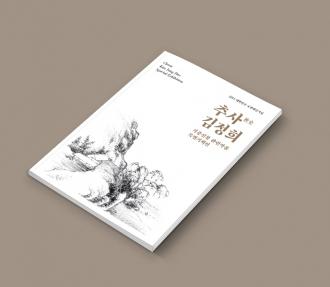 2015 국향대전기념 『추사 김정희』기증신청 관련작품展 특별기획 및 세미나