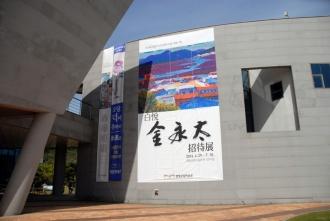 제18회 함평나비대축제 기념 특별기획 《백열 김영태》초대展