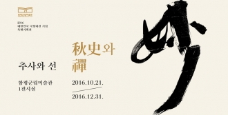 2016 대한민국 국향대전 기념특별기획전 추사와 선