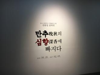 2016 대한민국 국향대전 기념 안종일 컬렉션 만추의 심향에 빠지다