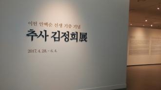이헌 안백순 선생 기증 기념추사 김정희展
