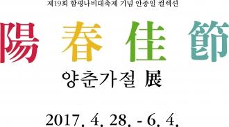 제19회 함평나비대축제 기념 안종일 컬렉션 양춘가절展