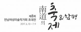 제8회 전남여성미술작가회 초대전 '남도의 축제' & 함평