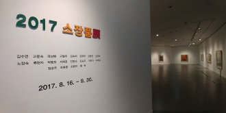 2017 소장품展