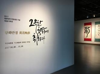 2017 대한민국 국향대전 기념 특별기획전 '황화만절黃花晩節 그윽한 향기에 취하다'