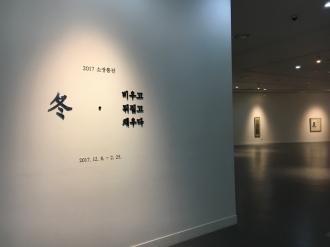 2017 소장품전 『冬 비우고 뒤집고 채우다』展