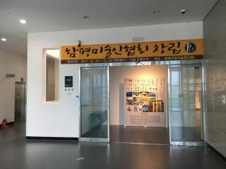함평미술인협회 창립전