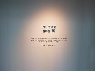 기산 안종일 컬렉션 展