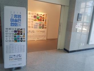 2018 제2회 함평미술인협회展
