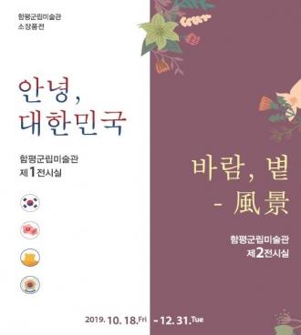 2019 대한민국 국향대전 기념 함평군립미술관 소장품전