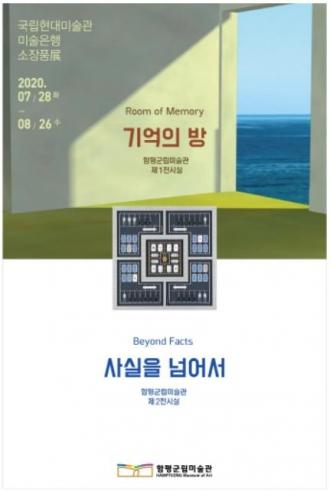 국립현대미술관 미술은행 소장품전