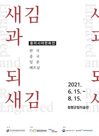 동아시아판화전 「새김과 되새김」展