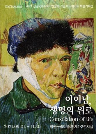 함평군립미술관 미디어아트 특별기획전 <이이남, 생명의 위로>