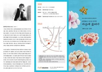 2013 송수남 리플렛