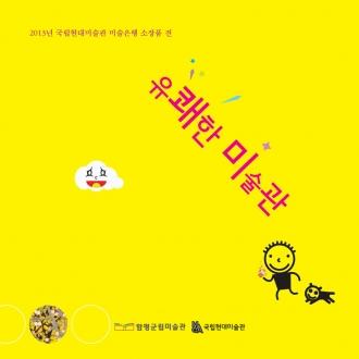 2013 유쾌한미술관 도록