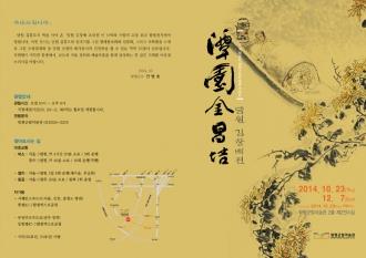 2014 김창배전리플렛