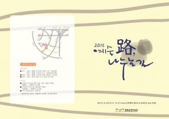 2015 예술로나누는길 초대장