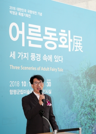 2018 국향대전 기념 박영균 특별기획전<어른동화 展> - 개막식 2018.10.19