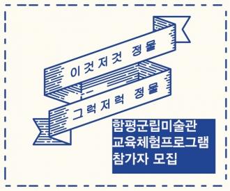 함평군립미술관《2016 국립현대미술관 미술은행 소장품 기획전》 교육체험프로그램 참가자 모집
