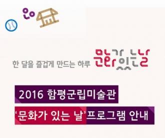 한달을 즐겁게 만드는 하루, 문화가 있는날 2016 함평군립미술관 '문화가 있는 날'프로그램 안내