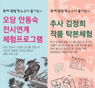 오당 안동숙 전시연계 체험프로그램 & 추사 김정희 작품 탁본체험