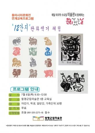 7월 동아시아판화전 「새김과되새김」 연계교육 프로그램