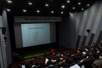 2015. 11. 05. 「추사 김정희의 삶과 예술세계」 세미나