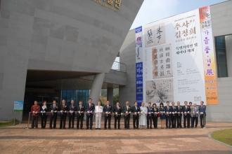 2015. 10. 23. 2015 국향대전기념『추사 김정희』기증신청 관련작품展 개막식