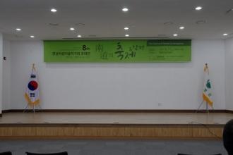 2017. 6. 17. 전남여성미술작가회 초대전 개막식