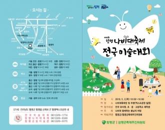 제21회 함평나비대축제 전국 미술대회 개최 안내