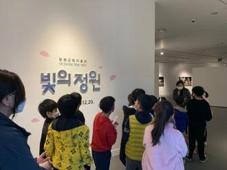2020. 미술관 11월 교육프로그램 (학다리중앙초)