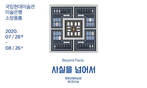 국립현대미술관_미술은행_소장품전, 2020.07.28 ~ 2020.08.26 기억의 방
