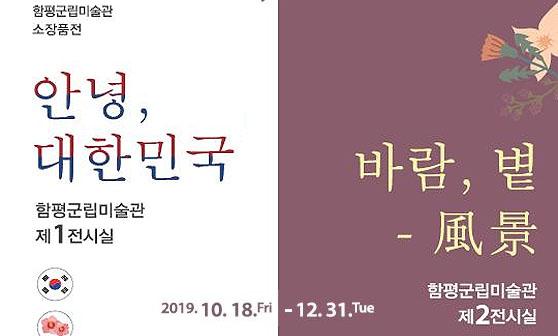 함평군립미술관 소장품전