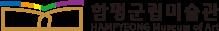 함평군립미술관 로고