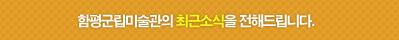 함평군립미술관의 최근소식을 전해드립니다.